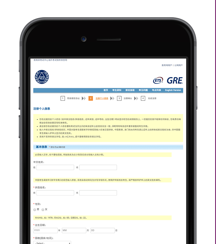 ETS GRE 创建考生账户 page - with the section 'First/ Given Name' highlighted